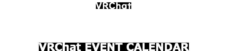 VRChatイベントカレンダ-VRChat EVENT CALENDER-